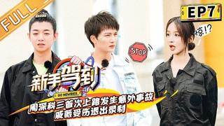 [Show] 200924 新手驾到 (Go Newbies) Ep.7  Xuanyi