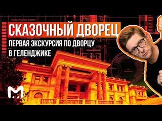 Экскурсия «внутри дворца Путина» в Геленджике / Mash