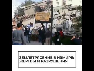 Землетрясение в Турции: жертвы и разрушения