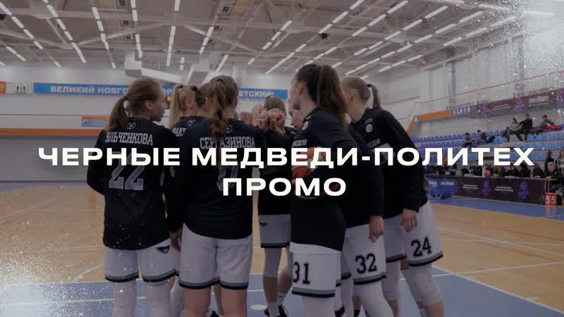 Чёрные Медведи-Политех | Нефтяник Омск | УГМК Екатеринбург | ПРОМО