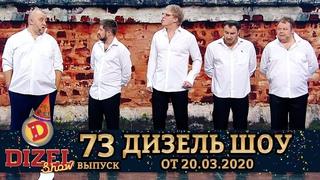 Дизель Шоу 2020 - Новый выпуск 73 от    Дизель cтудио, Лучшие Приколы