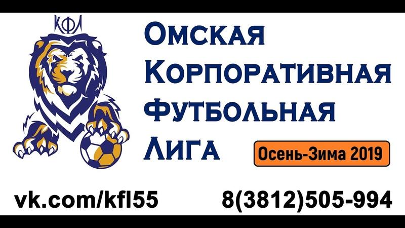 DODO Team 7 7 Эльбрус 8 тур Див 3 Сезон Осень Зима 2019 Омская Корпоративная Футбольная Лига