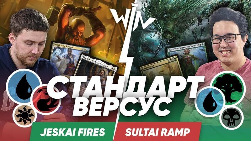 МТГ Версус Jeskai Fires vs Sultai Ramp играем в стандарт WinCondition versus mtg Терос