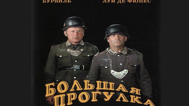 Большая прогулка 1966 Комедия военный HD 1080р