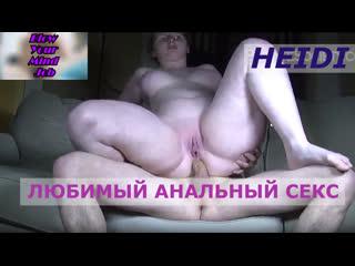 Порно перевод Heidi bbw chubby curvy anal pornsubtitles  сочная анал субтитры