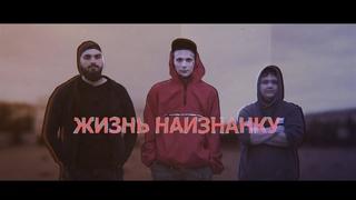 """Трейлер сериала """"Жизнь Наизнанку"""" 2020г."""