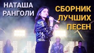 """Наташа Ранголи (зкс-группа Леди) - """"Летний сборник"""" лучших песен"""