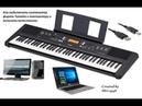 Как подключить синтезатор фирмы Yamaha к компьютеру и записать качественно.