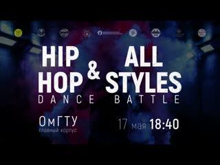Танцевальный батл в Омске // Hip-Hop & All Styles Dance Battle //  // ОМСК