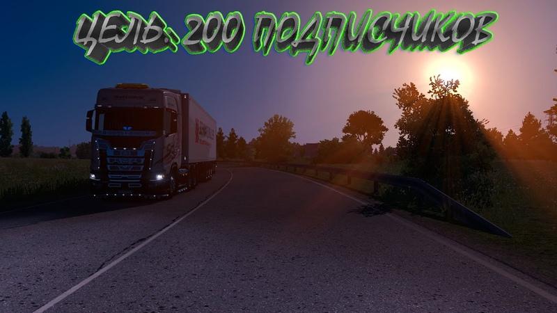 Euro Truck Simulator 2 18 ОБЩЕНИЕ ВЕЧЕРНИЕ ПОКАТУШКИ