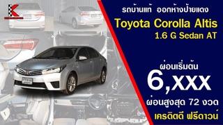 รถเก๋งมือสอง Toyota Corolla Altis รถบ้านแท้ ไม่ใช่ Taxi ถอดป้&#
