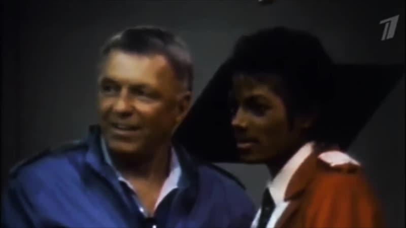 Майкл Джексон и Фрэнк Синатра отрывок из документального фильма Синатра Всё или ничего 2015
