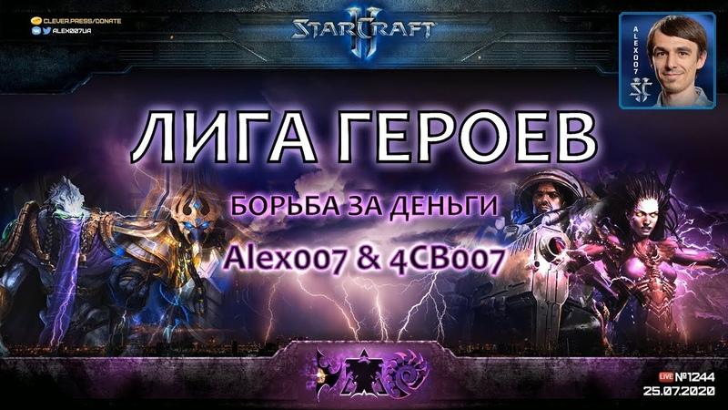 Лига Героев c Alex007 Битва за выживание Кто продолжит борьбу за 150 000 RUB на 2х2 турнире