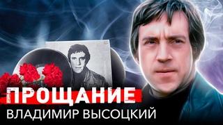 Прощание с Владимиром Высоцким