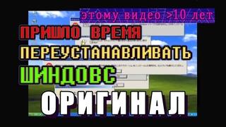 ПРИШЛО ВРЕМЯ ПЕРЕУСТАНАВЛИВАТЬ ШINDOШS / шиндовс (оригинал,сурс)