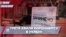Про головне за 1500 Початок третьої хвилі COVID-19 в Україні
