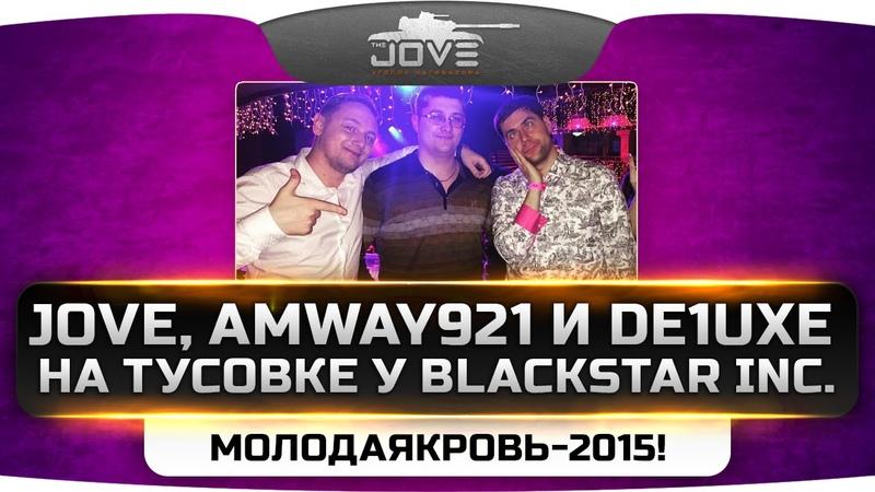ШОК Jove Amwa921 и De1uxe на тусовке у Black Star Inc Фестиваль Молодая Кровь 2015