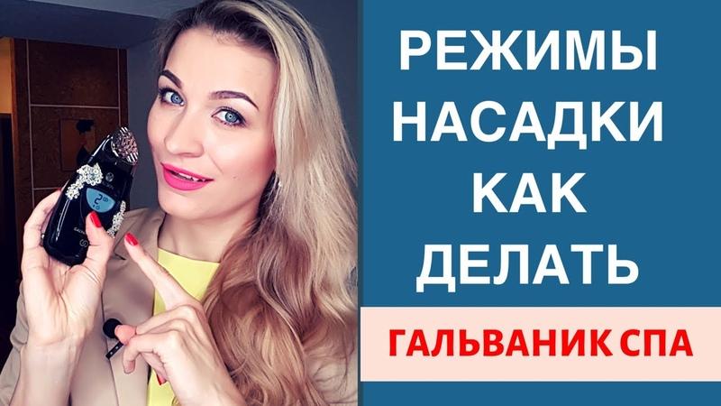 ГАЛЬВАНИК СПА видео инструкция ПРОГРАММЫ Galvanic Spa NuSkin режимы и насадки