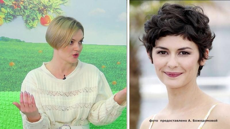 Какие причёски будут в тренде в следующем году О модных стрижках расскажет Анфиса Божедомова