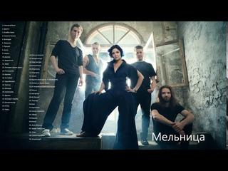 Мельница 50 лучших песен