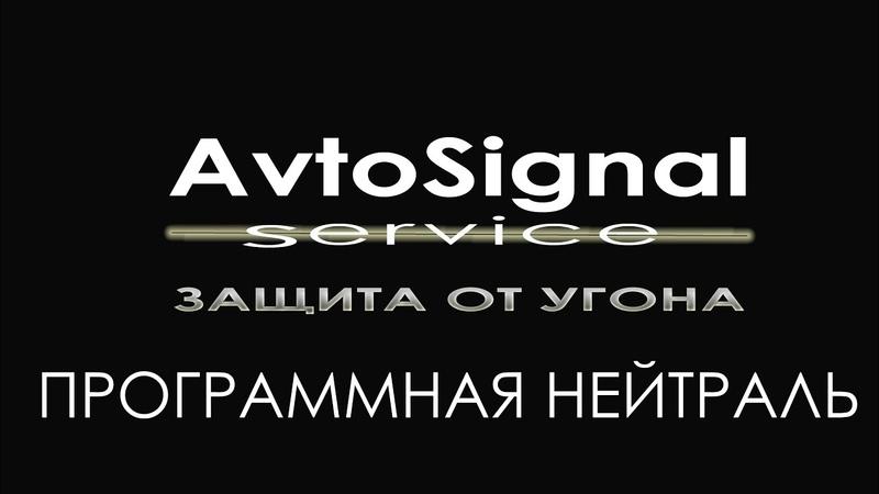 Программная нейтраль AvtoSignal service г Рыбинск