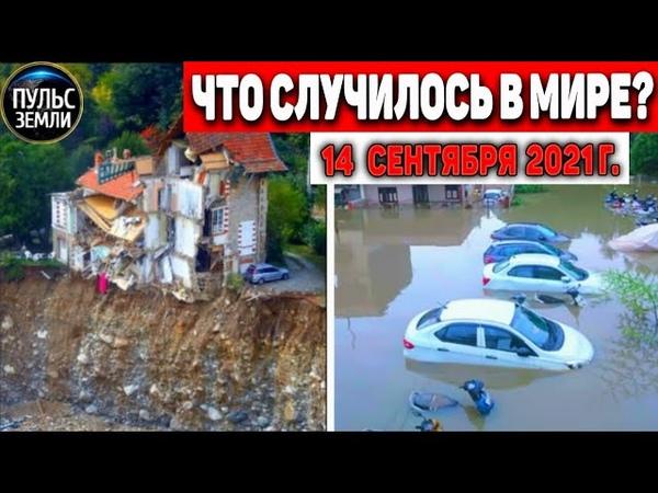Катаклизмы за день 14 СЕНТЯБРЯ 2021 Пульс Земли в мире событие дня flooding ураган потоп град