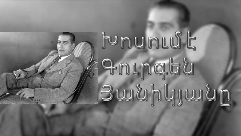 Խոսում է Գուրգեն Յանիկյանը։ ԱՍԱԼԱ ի կնքահոր պատգամը հայ ժողովրդին։