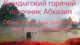Кындыгский горячий минеральный источник Абхазия. Цены, как добраться, места для фотосессии 2020г.