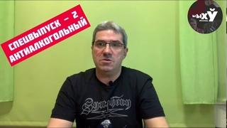 СПЕЦВЫПУСК -2