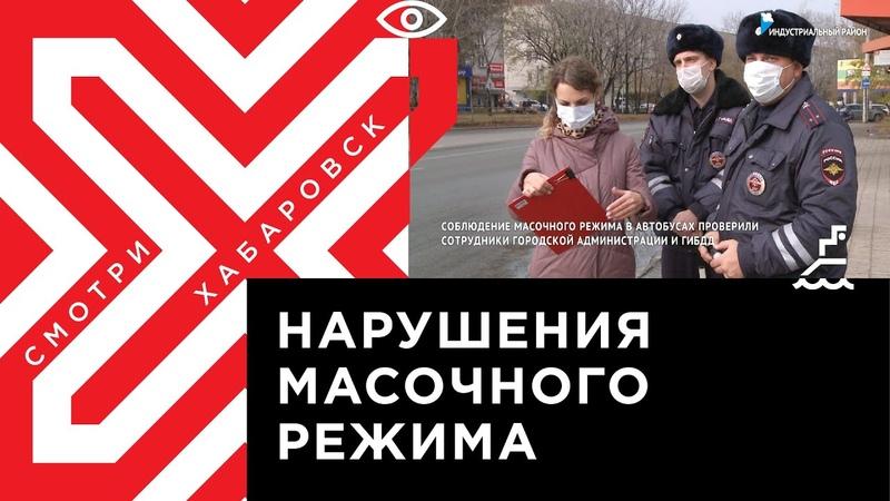 Хабаровские пассажиры не соблюдают масочный режим в общественном транспорте
