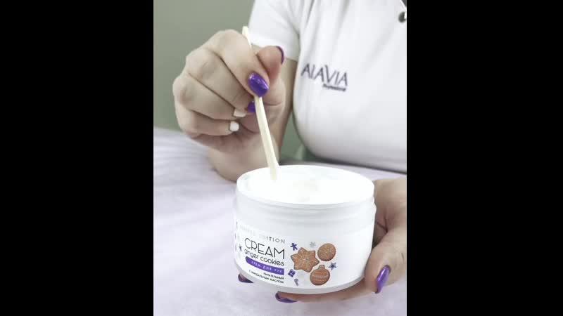 Питательный крем для рук с миндальным маслом Ginger Cookies Cream