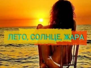 Fly Project - ЛЕТО, СОЛНЦЕ, ЖАРА