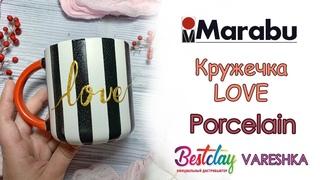 Роспись кружки LOVE красками Porcelain от Marabu