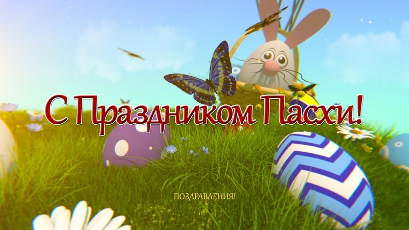 С Праздником Пасхи Короткая видео открытка для детей и взрослых