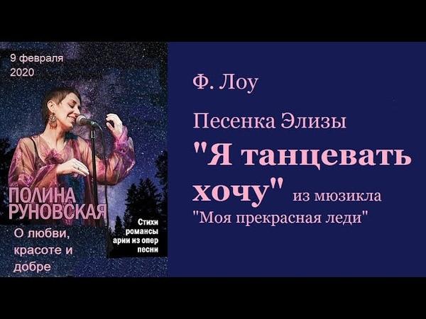 Полина РУНОВСКАЯ - песенка Элизы Я танцевать хочу из мюзикла Моя прекрасная леди (Ф. Лоу)