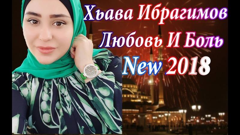 Хьава Ибрагимова😍😌❣️❤️Любовь И Боль😍 ЧЕЧЕНСКИЕ ПЕСНИ 2018