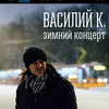 Василий К. | 25.01 | Mezzo Forte