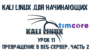 #12 Kali Linux для начинающих. Урок 12 - Превращаем Kali Linux веб сервер. | Timcore