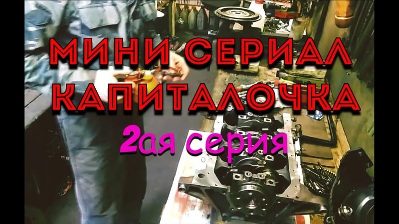 Мини сериал Капиталочка Мазда Демио (DW3W) В3 1.3 16V 2ая серия