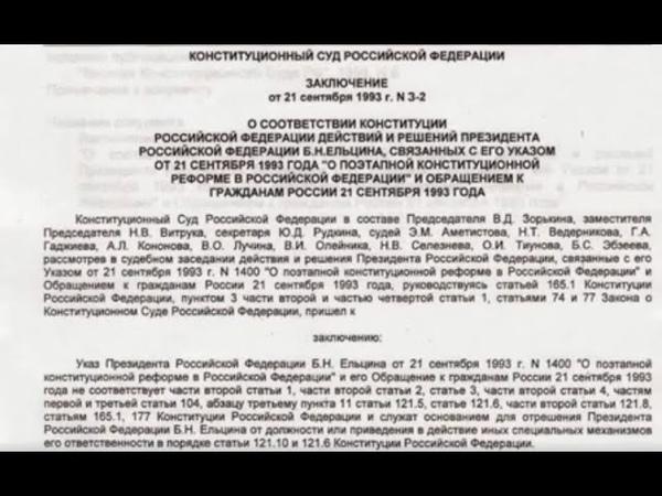 СРОЧНО ВАЖНО РФ вне закона