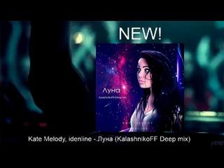 Kate Melody, idenline - Луна (KalashnikoFF Deep mix)