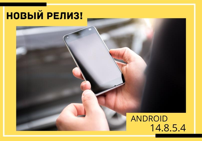 НОВЫЙ РЕЛИЗ!!! 14.8.5.4!!!, изображение №1