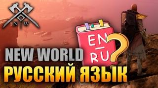 New World - РУССКИЙ ЯЗЫК