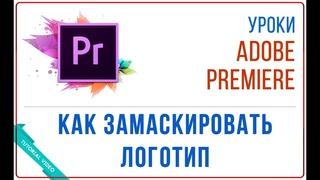 Как замаскировать (закрыть) логотип или часть видео в Adobe Premiere