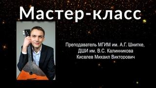 Мастер-класс преподавателя МГИМ имя А.Г. Шнитке, ДШИ им. В.С. Калинникова Киселева М.В.