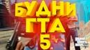 ГТА 5 Будни Приколы фейлы
