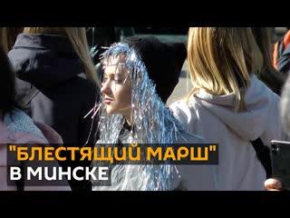 Блестящий марш женской солидарности- акция протеста в Минске