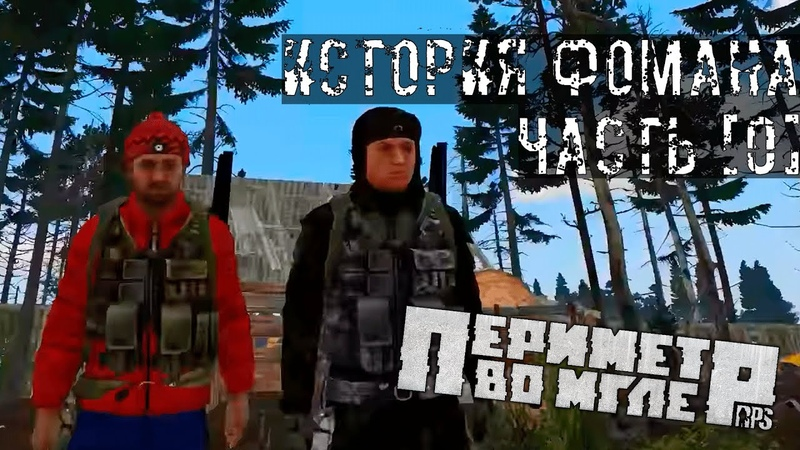 RPStalker: «Периметр во Мгле» - История Фомана (часть - 0 ) | Arma 3 RolePlay