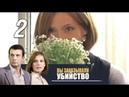 Вы заказывали убийство. 2 серия 2010 Детектив @ Русские сериалы