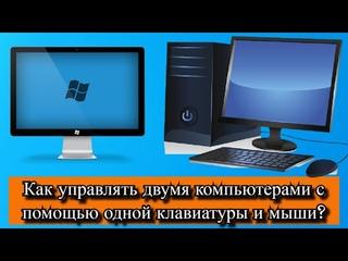 Как управлять двумя компьютерами с помощью одной клавиатуры и мыши?